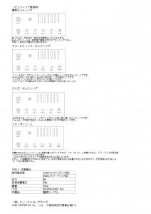 TYPE-1取扱説明書_裏