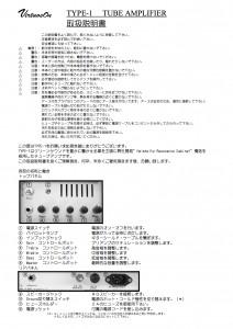 TYPE-1取扱説明書_表